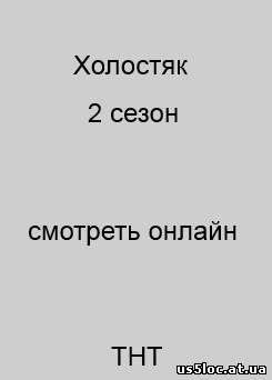 «Битва Экстрасенсов 17 Сезон Россия Смотреть 3 Серия» — 1980