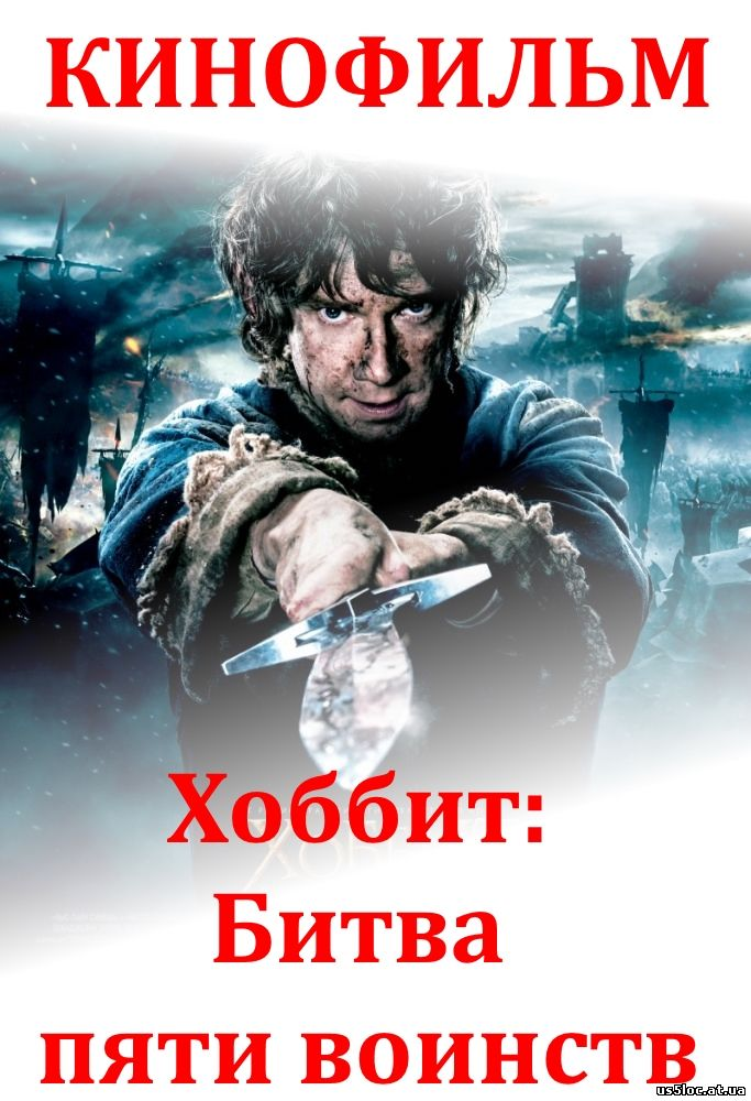 Хоббит: Битва пяти воинств 2014 (The Hobbit: The Battle of the Five Armies) DVDRip, HD, FullHD, 720p, CAMRip, ЭКРАНКА, FullHD, 1080p