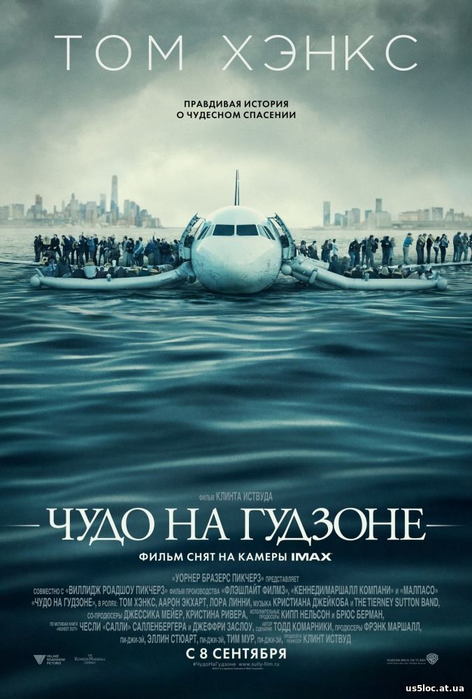 Чудо на гудзоне / Sully 2016