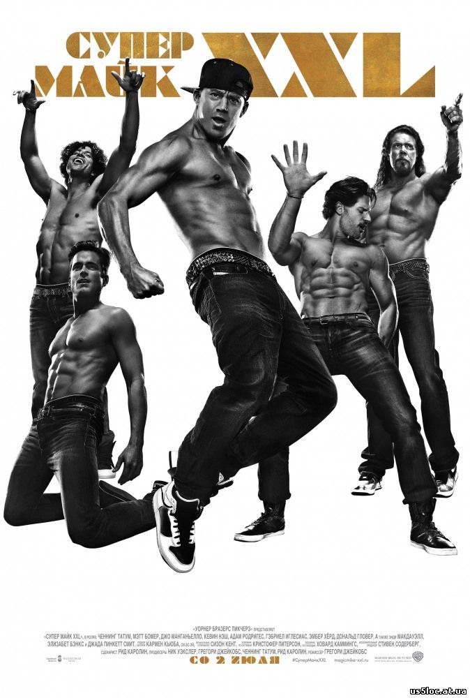 Супер Майк XXL - Magic Mike XXL (2015)